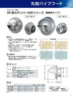 「ステンレス製 GF防火ダンパー付きシリーズ(給排気タイプ)」P.4