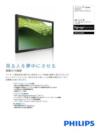 BDL6520EL/00 Philips E ラインディスプレイ