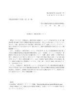 薬食審査発 1126 第 1 号 平成 26 年 11 月 26 日 各都