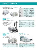 [PDF] エアサンプラー:MD8シリーズ