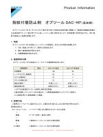 指紋付着防止剤 オプツール DAC-HP