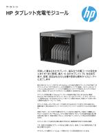 HP タブレット充電モジュール