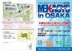 MEKASYS in OSAKA 2014 資料一式