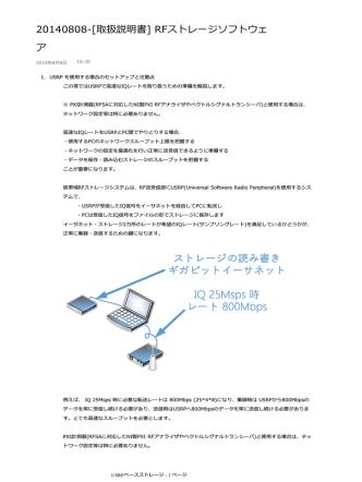 20140808-[取扱説明書] RFストレージソフトウェ ア - Smart