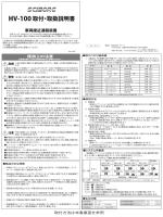 HV-100取付・取扱説明書