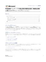 FCS325パッケージのIGLOO2 M2GL025とM2GL050 の間でのデザイン