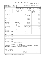 健康診断書 - 岐阜県総合医療センター