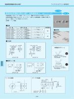 表面実装用電線半田付け端子(放熱基板向け)〔JA シリーズ〕 PAT.P