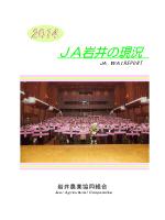 基礎資料編(33ページ 16.1MB)