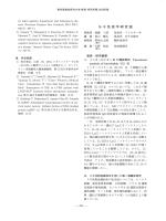 分子免疫学研究部 - 東京慈恵会医科大学