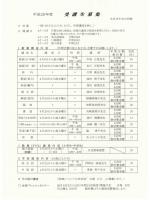 平成26年度講座募集( 、564.1 KB)