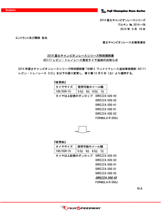 2014 富士チャンピオンレースシリーズ特別規則書 AE111 レビン・トレノ