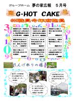 G・Hot cake 5月号