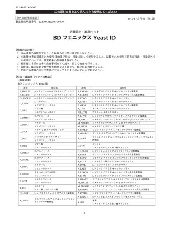 BD フェニックス Yeast ID 添付文書