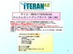 スライド 1 - iTERAN サポートサイト
