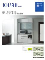 KH/RH 詳細情報(PDF)