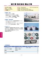 橘工業株式会社郡山工場(PDF:619KB)
