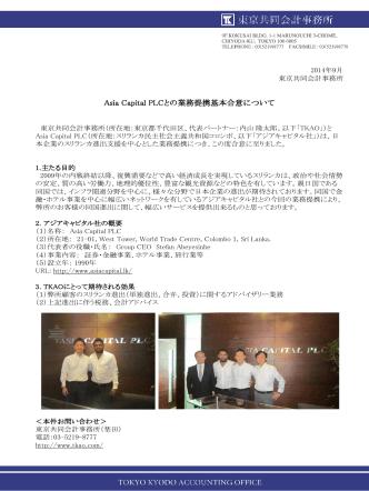 Asia Capital PLCとの業務提携基