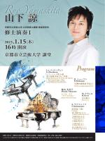 山下 諒[PDF:1001KB]