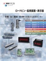 新規カタログ - 東陽テクニカ