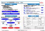 労務勤怠管理システム - 東邦情報システム株式会社