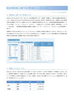 操作説明書 - NINJAL-LWP for BCCWJ