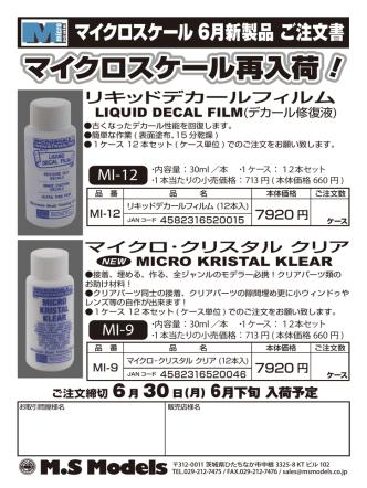 1.マイクロ・スケール 注文書(PDF)