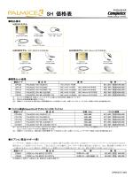 SH 価格表 - コンピューテックス
