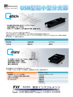 USB型超小型分光器