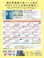 横浜美術館で過ごした後は M M テラスでお得な時間を!