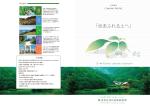 会社案内PDF - 株式会社MK技術研究所
