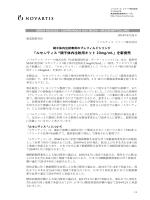 「ルセンティス ®硝子体内注射用キット 10mg/mL」を新発売