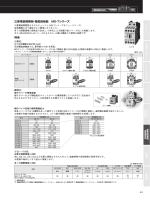 三菱電磁開閉器・電磁接触器 MS