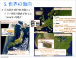 資料5 ニュートリノ研究の動向(4) (PDF:4503KB)