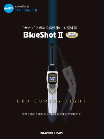 BlueShot2 カタログ