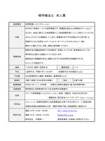 理学療法士 求人票 - 京都府理学療法士会