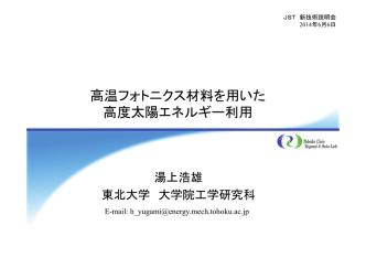 2 - 新技術説明会