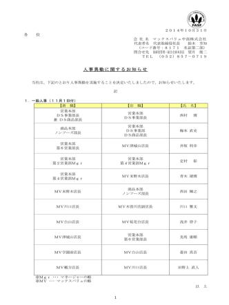 2014 10.31 人事異動に関するお知らせ