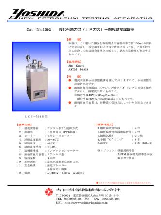 Cat No.1002 液化石油ガス(LPガス)-銅板腐食試験器