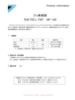 フッ素樹脂 ネオフロン FEP NP-120