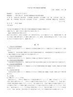 H26年度OB総会議事録 - 千葉工業大学 剣道部 OB会