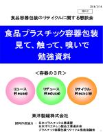 食品プラスチック容器包装~見て,触って,嗅いで~勉強資料(PDF:458KB)