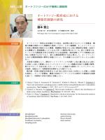 藤本 豊士(名古屋大学・医学系研究科・教授)