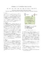 NTMobileにおける NTM端末の認証方法の強化