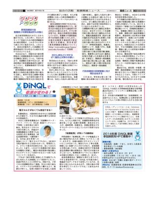 2014年度 DiNQL事業 参加病院をHPで募集中!