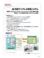 WPC(Wireless Power Consortium)のQi規格に準拠。