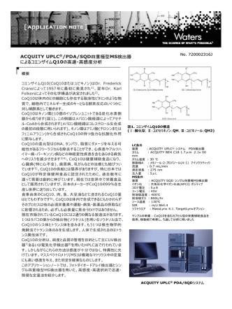 ACQUITY UPLC®/PDA/SQD四重極型MS検出器 による