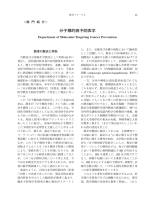 分子標的癌予防医学 - 京都府立医科大学