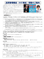 品質管理検定(QC検定)受験のご案内
