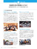 地域社会への責任 - 矢崎総業株式会社